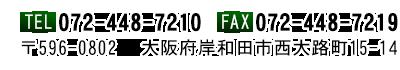 〒596-0802   大阪府岸和田市西大路町15-14